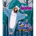DISFRAZ de Buho Adulto Azul Pijama Kigurumi de buo mono para Mujer